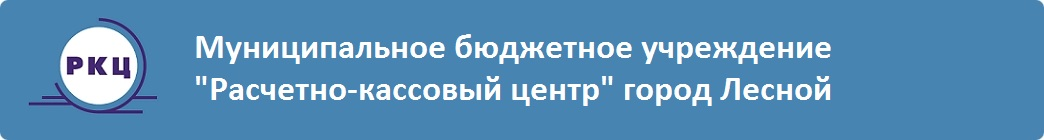 """МБУ """"Расчетно-кассовый центр"""""""