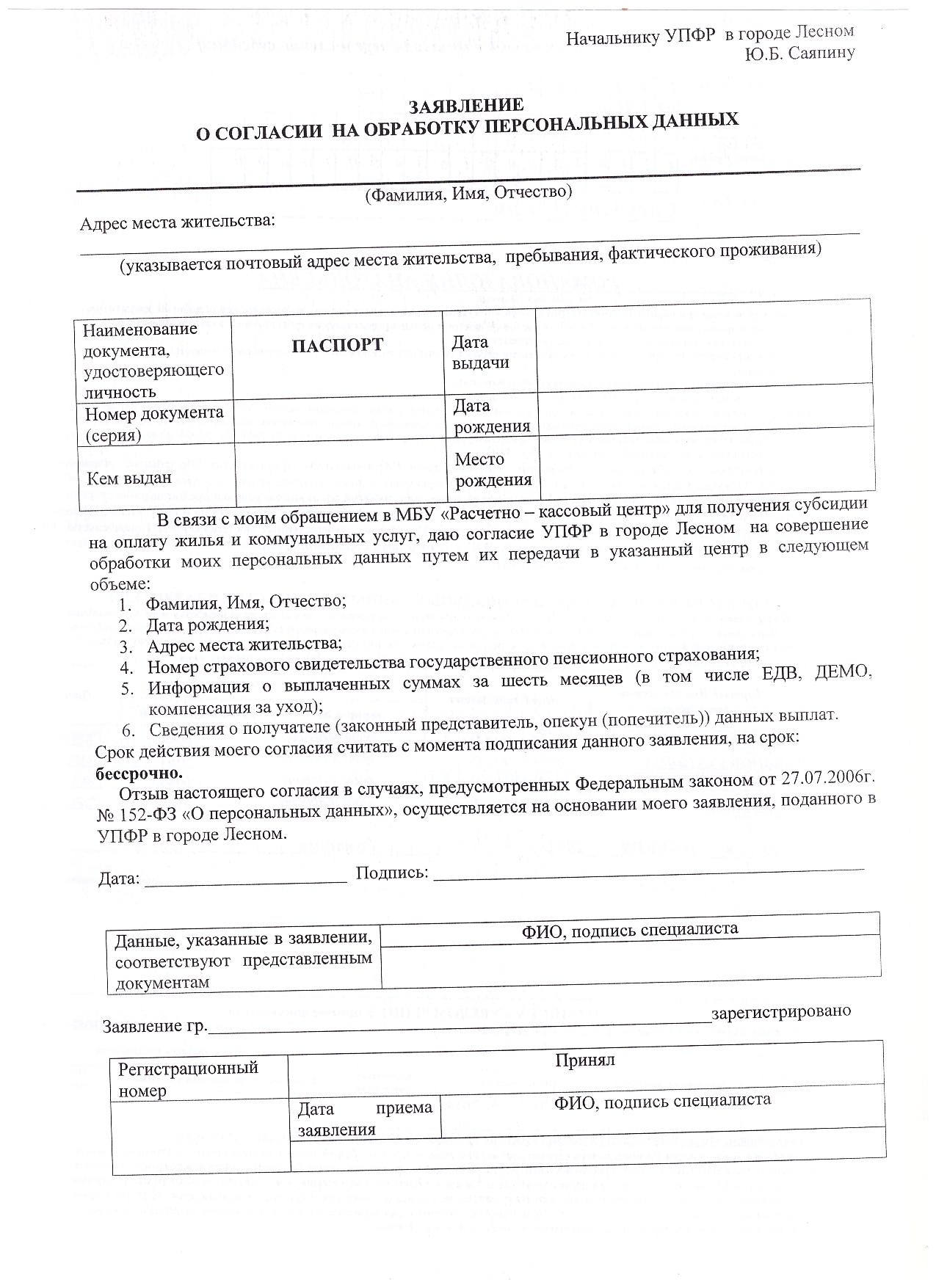 бланк заявления в Пенсионный фонд